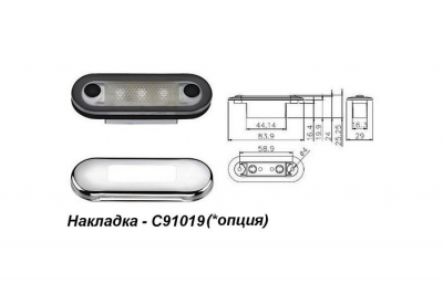 Светильник каютный LED овальный